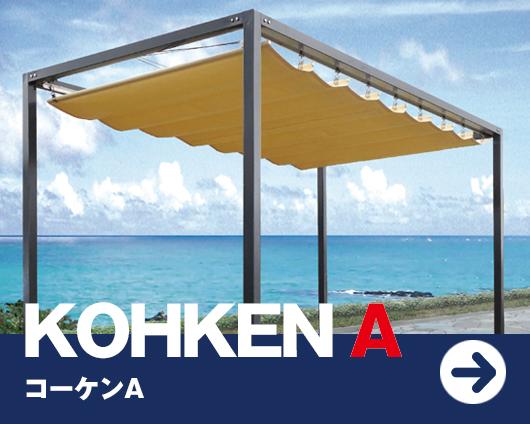 kohken_a